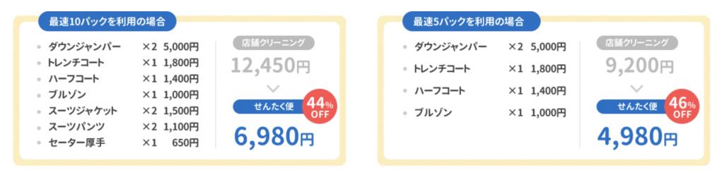 sentakubin-price