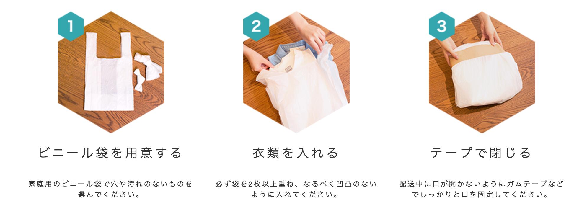 ビニール袋で梱包する方法