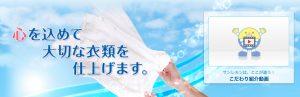 サンレモン クリーニングのサイトヘッダー画像