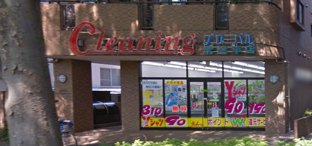 クリーニンググローバル松戸平店