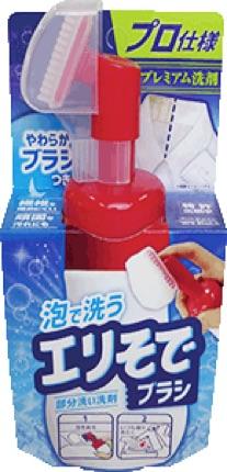 襟袖用洗剤