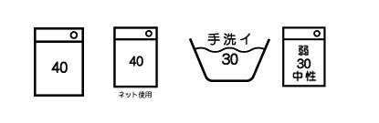 自宅で洗濯できる洗濯絵表示