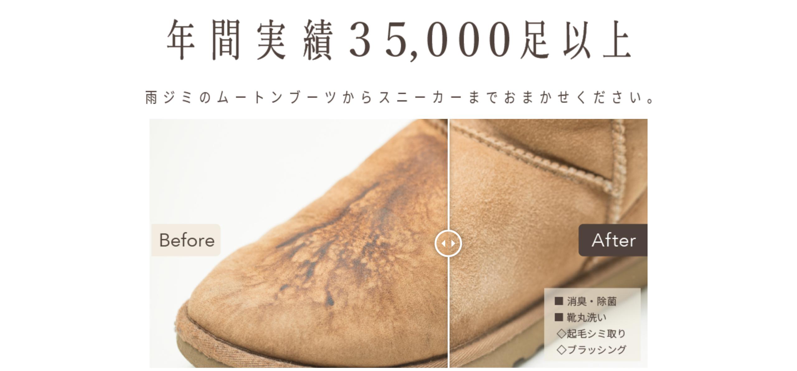 靴リネットのクリーニングのオススメポイント
