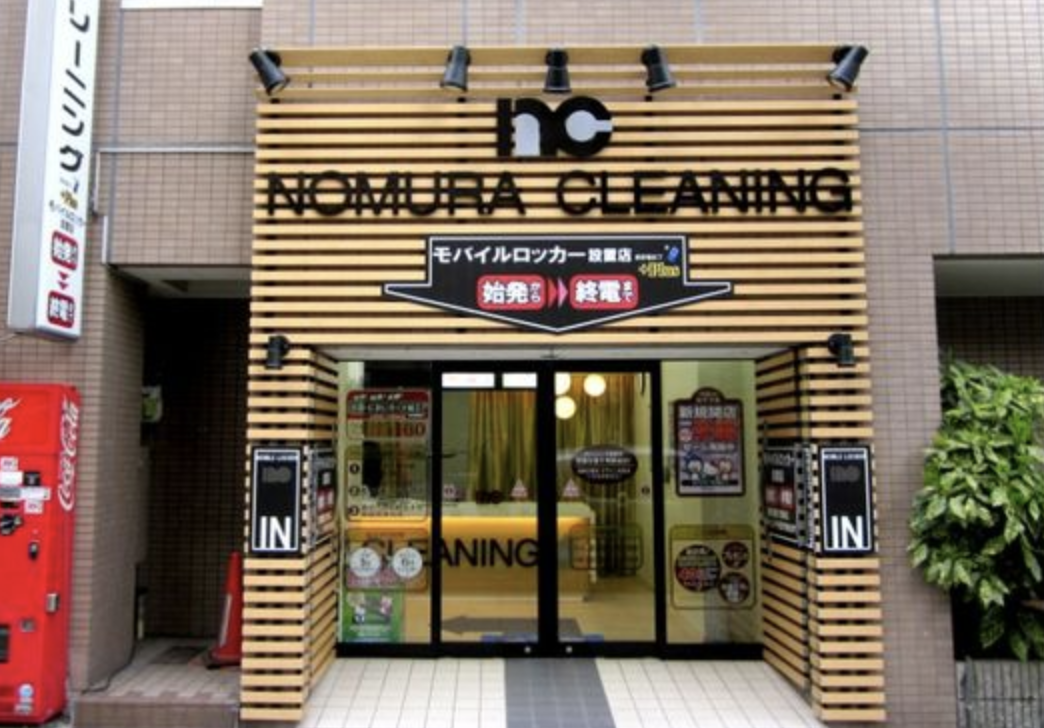 ノムラクリーニング靭本町店