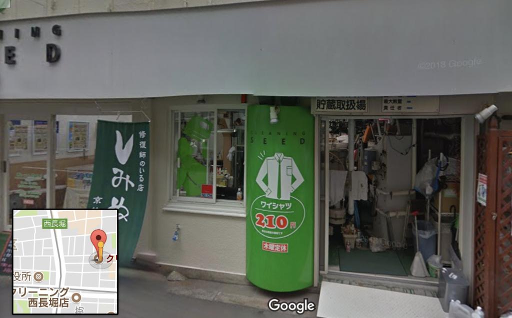 阿波座周辺のクリーニング店のクリーニング シード