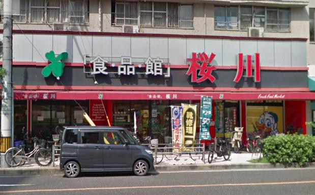 桜川食品館クリーニング