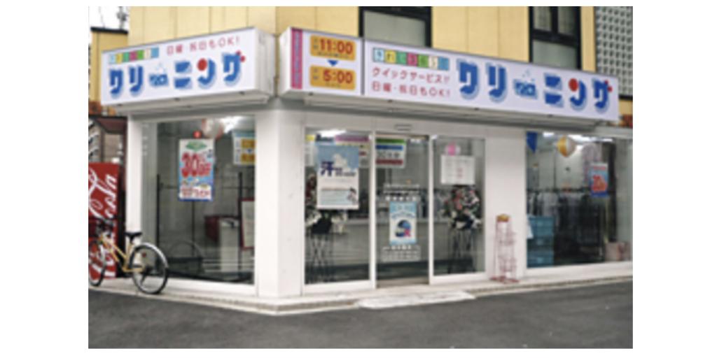 フタバクリーニング阿波座北店