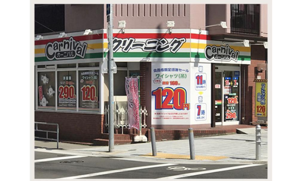 カーニバル江戸堀店