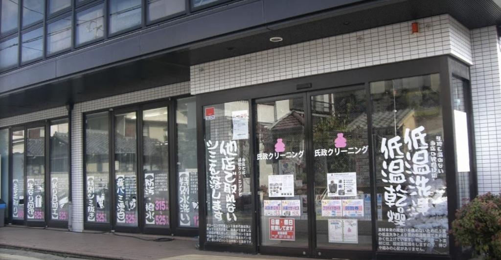 氏政クリーニング 西京極本店