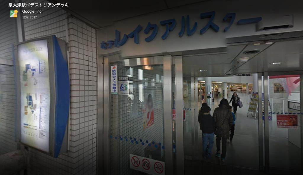 ノムラクリーニング 南海鉄道いずみおおつCITY店