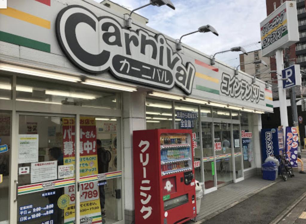 カーニバル 堀川高辻店