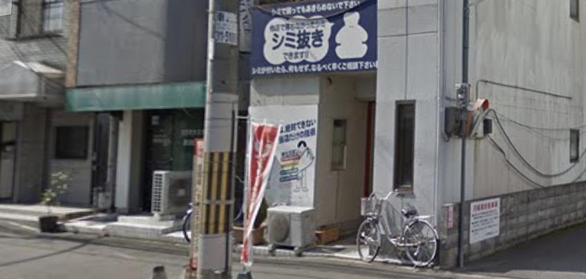 氏政クリーニング西小路七条店