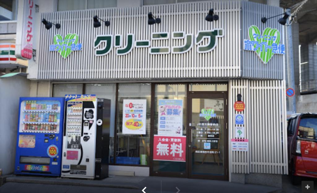 ホワイト急便JR西大路駅前店