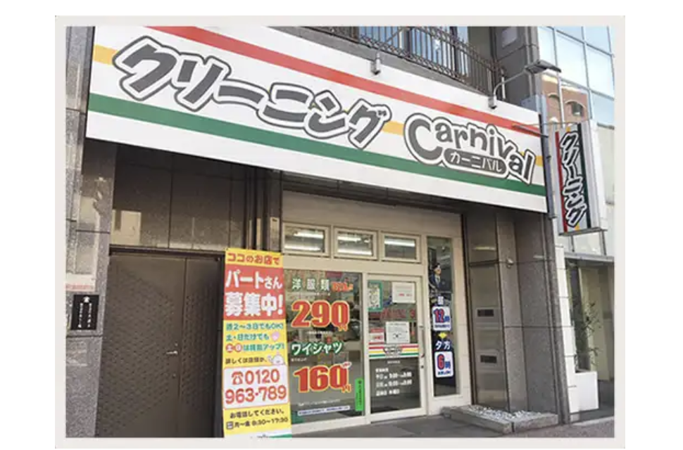 カーニバル烏丸松原店