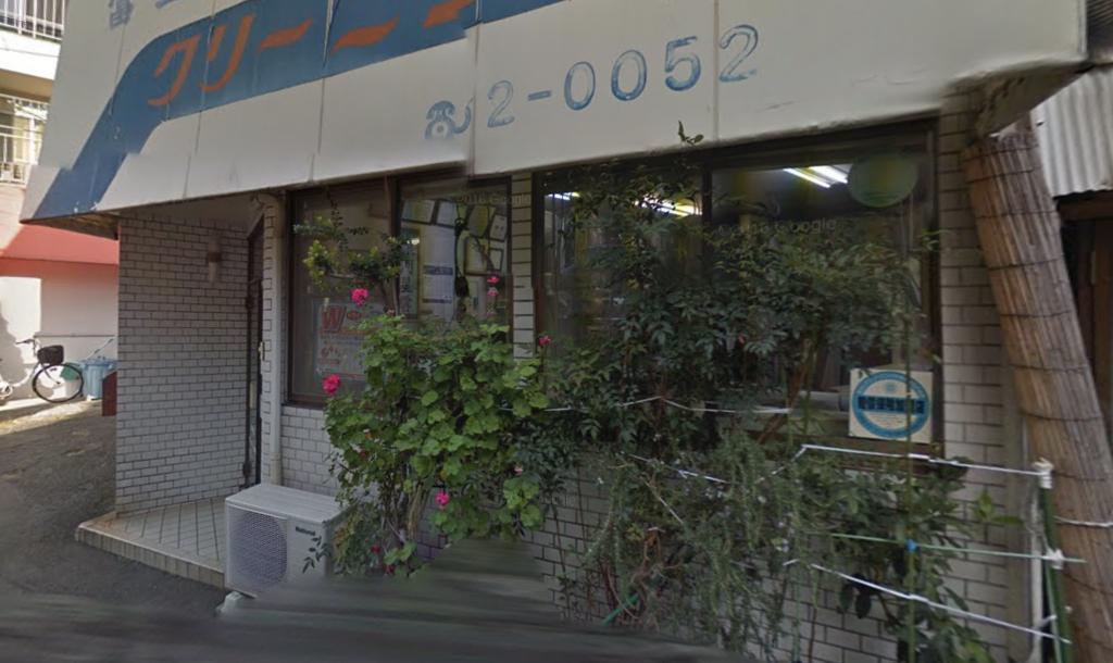 富士屋クリーニング店