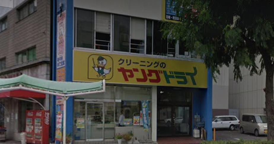 クリーニング ヤングドライ天王寺支店