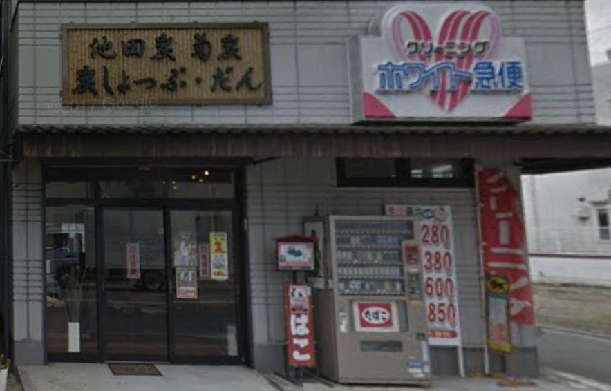 ホワイト急便ダン店