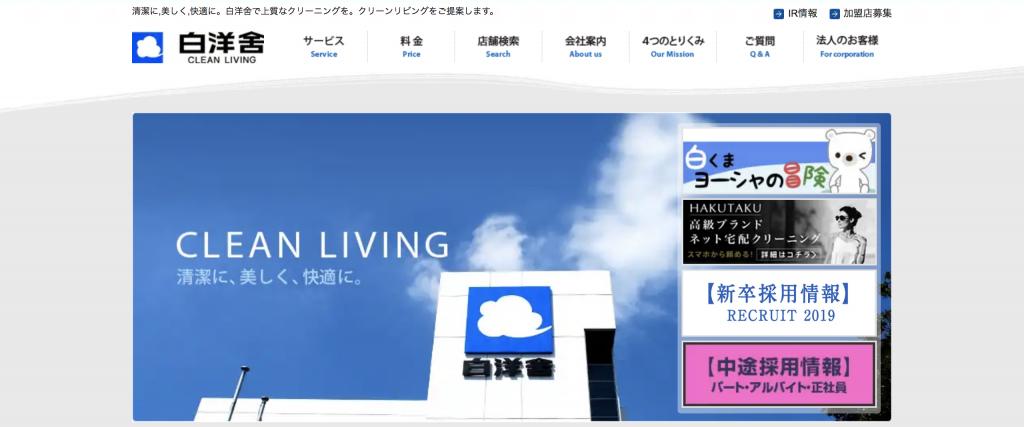 白洋舎 池田阪急ビルサービス店