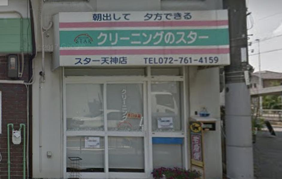 クリーニングのスター天神店