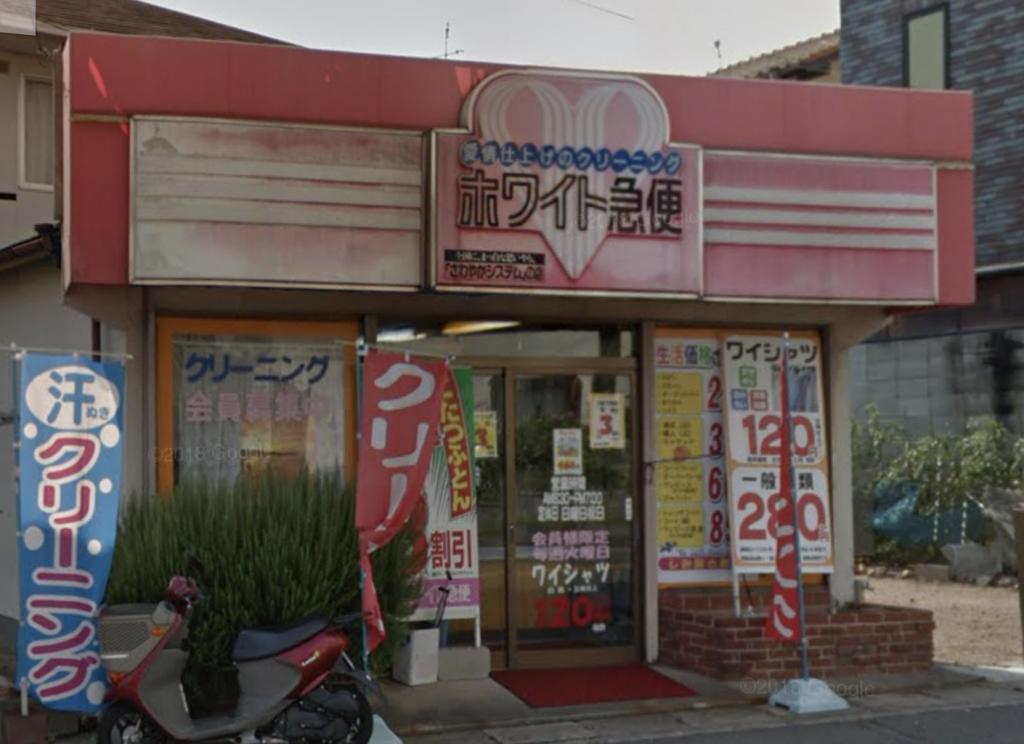 ホワイト急便池田鉢塚店