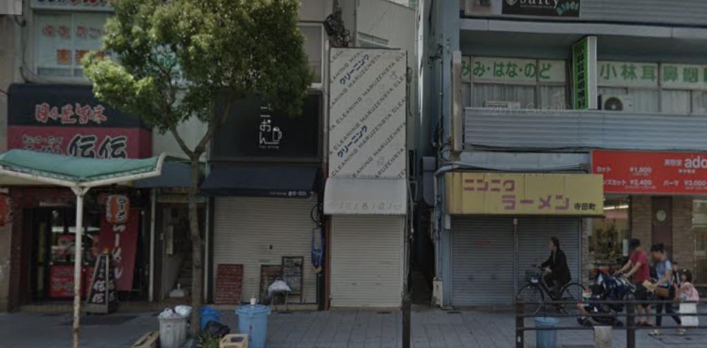 丸善舎寺田町店