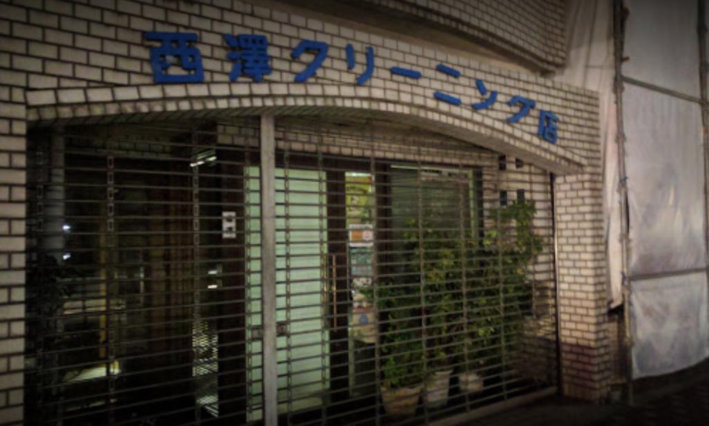 西澤クリーニング店