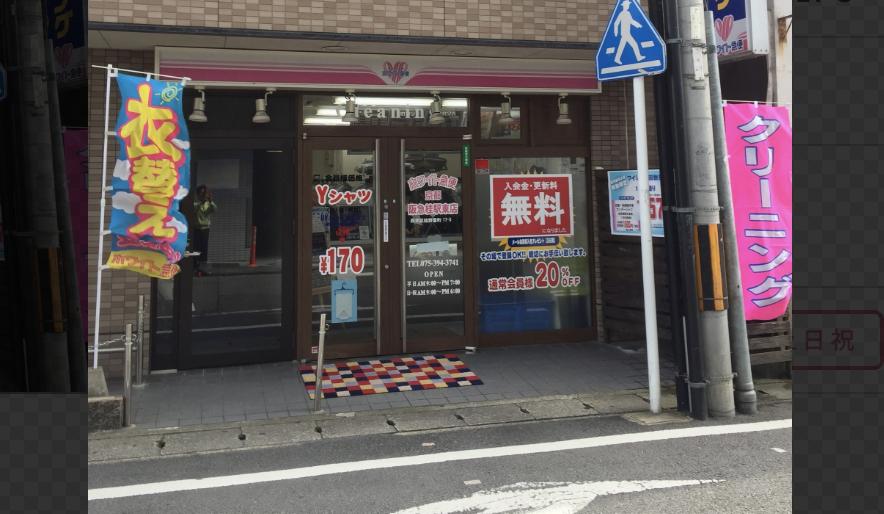 ホワイト急便クリーニング阪急桂駅東店