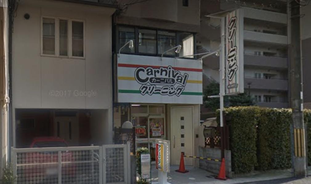 カーニバル 桂西口店