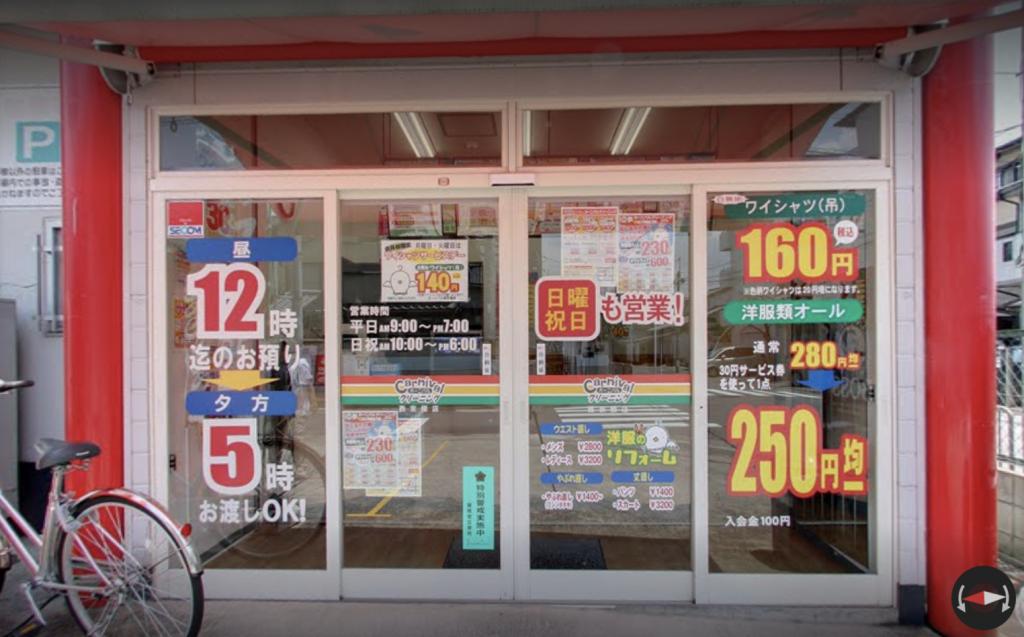 カーニバル 西京極店