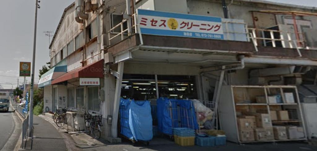 ミセスクリーニング池田店
