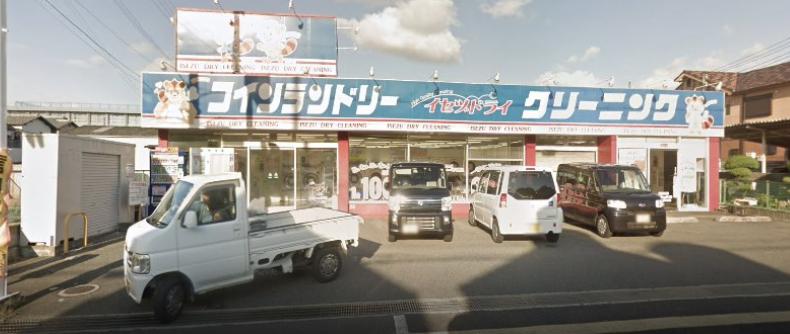 伊勢津ドライ伯太店