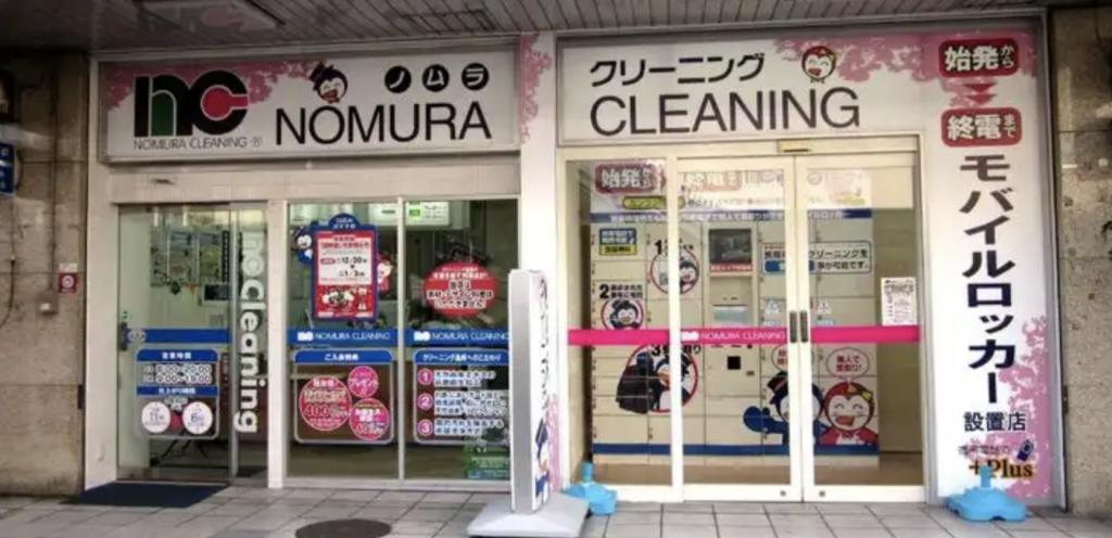 ノムラクリーニング 阪急茨木駅前店