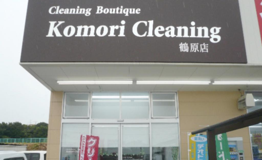 小森クリーニング(Komori Cleaning)鶴原店