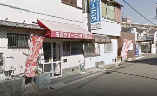 石川クリーニング店