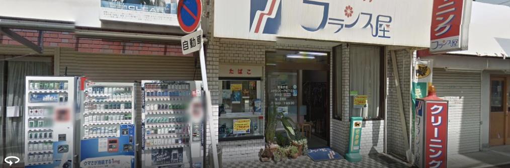 フランス屋 羽倉崎団地店