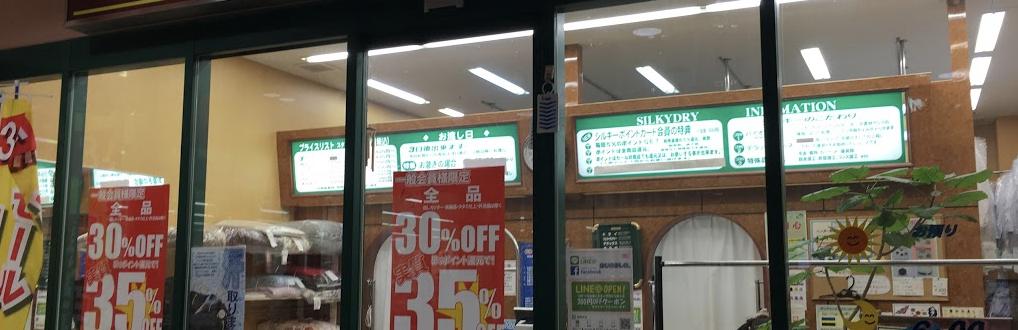シルキードライクリーニング 彩都店