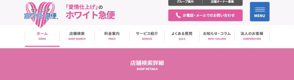 ホワイト急便阪和豊中店