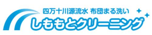 cleaning-moufu-shimomoto