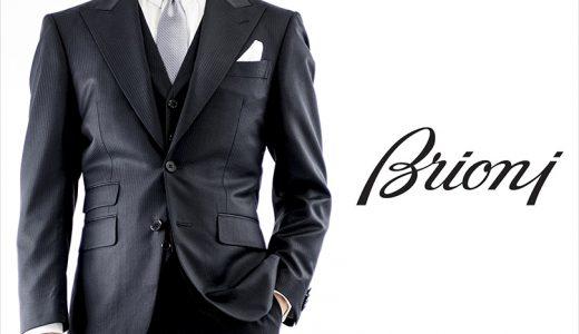 ブリオーニ(Brioni)のスーツにおすすめのクリーニング|高品質クリーニング店5選