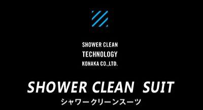 シャワー洗い