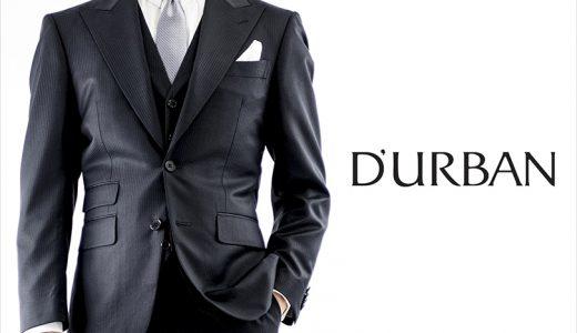 ダーバンのスーツにおすすめのクリーニング|高品質クリーニング店5選