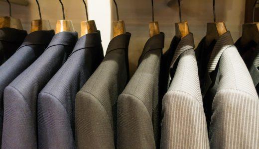 【失敗しない】高級スーツ(オーダー・ハイブランド)クリーニング業者の選び方