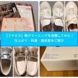 rinavis-shoes-icatch