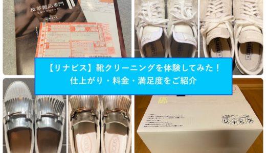 リナビス靴クリーニングにブランド靴を出してみた!仕上がり・料金・満足度をご紹介