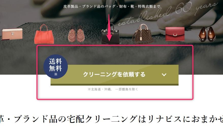 リナビス靴クリーニング申し込み画面