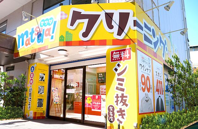 cleaning-katata-matsuda