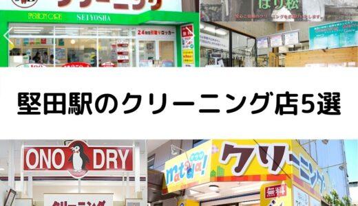 堅田駅(大津市)周辺のクリーニング店を5つご紹介