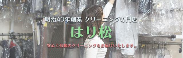 cleaning-katata-harimatsu